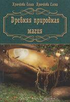 Древняя природная магия