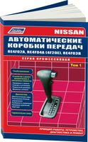 Nissan автоматические коробки передач. Принцип работы, устройство, диагностика и ремонт. Том 1: RE4F02A, RE4F04A, RE4F03B