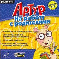Артур: На работу с родителями