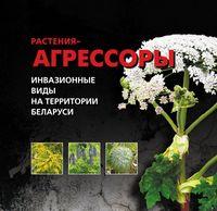 Растения-агрессоры. Инвазионные виды на территории Беларуси