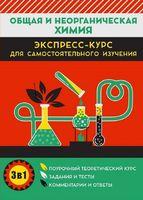 Общая и неорганическая химия. Экспресс-курс для самостоятельного изучения