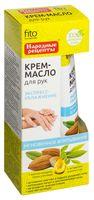 """Крем-масло для рук """"С маслом миндаля"""" (45 мл)"""