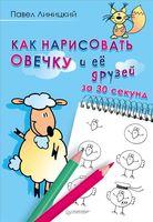 Как нарисовать овечку и ее друзей за 30 секунд