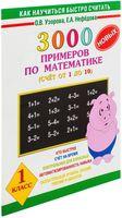 3000 новых примеров по математике. Счет от 1 до 10. 1 класс