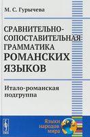 Сравнительно-сопоставительная грамматика романских языков. Итало-романская подгруппа