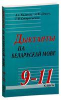 Дыктанты па беларускай мове. 9-11 класы
