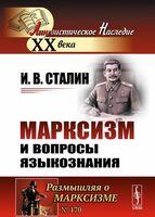 Марксизм и вопросы языкознания