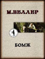 Бомж (м)