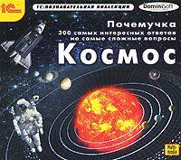 1С:Познавательная коллекция. Почемучка. 300 самых интересных ответов на самые сложные вопросы. Космос