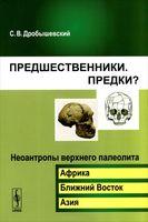 Предшественники. Предки? Часть 6. Неоантропы верхнего палеолита (Африка, Ближний Восток, Азия)