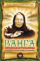 Ванга-предсказательница. Пророчества о России. Что ждет нас в будущем?