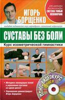 Суставы без боли. Курс изометрической гимнастики (+ DVD)