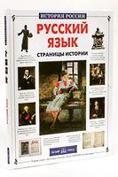 Русский язык. Страницы истории