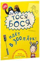 Тося-Бося идет в зоопарк