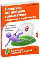 Понятная английская грамматика в правилах и упражнениях