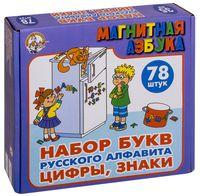 """Набор магнитов """"Набор букв русского алфавита"""""""