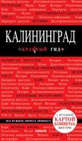 Калининград. Путеводитель + карта