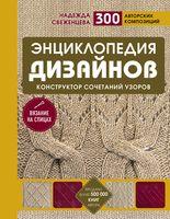 Энциклопедия дизайнов для вязания на спицах. Конструктор сочетаний узоров и 300 авторских композиций