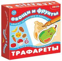 """Набор трафаретов """"Офощи и фрукты"""""""