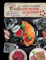Советская кухня по ГОСТУ и не только ....