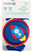 """Наколенники детские для ползания """"Ракета"""" (синие)"""