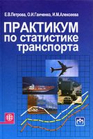Практикум по статистике транспорта