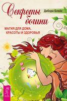 Секреты богини. Магия для дома, красоты и здоровья