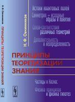 Принципы теоретизации знания