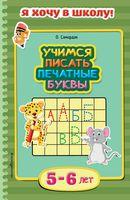Учимся писать печатные буквы. Для детей 5-6 лет