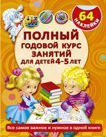 Полный годовой курс занятий для детей 4-5 года