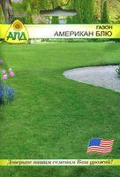 "Газон ""Американ Блю"" (упаковка 500 грамм)"