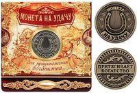 """Монета на открытке """"Для приумножения богатства"""""""