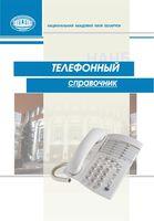 Телефонный справочник Национальной академии наук Беларуси