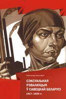 Сэксуальная рэвалюцыя ў Савецкай Беларусі. 1917-1929 гг.