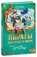 Пираты Кошачьего моря. Поймать легенду. Книга 6