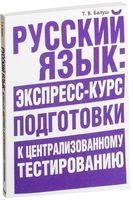 Русский язык: экспресс-курс подготовки к централизованному тестированию