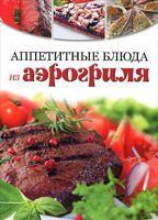 Аппетитные блюда из аэрогриля