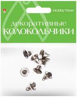 Колокольчики декоративные (16 мм; 8 шт.; серебряные)