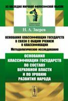 Основания классификации государств по составу верховной власти и по уровню развития народа (м)
