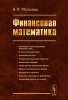 Финансовая математика (м)