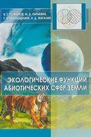 Экологические функции абиотических сфер земли