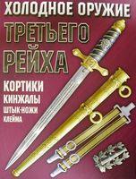 Холодное оружие Третьего Рейха. Кортики, кинжалы, штык-ножи, клейма