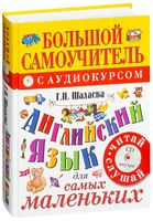 Английский язык для самых маленьких (+ CD)