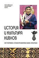 История и культура нивхов