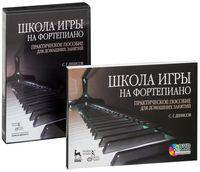 Школа игры на фортепиано. Практическое пособие для домашних занятий (+ DVD)