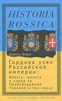 Гордиев узел Российской империи. Власть, шляхта и народ на Правобережной Украине (1793 - 1914)