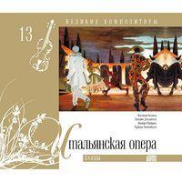 Великие композиторы. Том 13. Итальянская опера. Паяцы (+ CD)