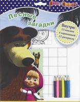 Маша и Медведь. Лесные загадки. Развивающая книжка с наклейками