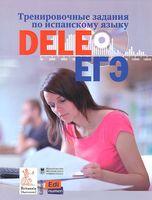 Тренировочные задания по испанскому языку DELE и ЕГЭ (+ CD)
