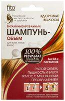 """Шампунь для волос """"Объем"""" (15 мл)"""